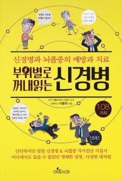 대구가톨릭대병원 이동국 교수, 신경병 예방 책 출간