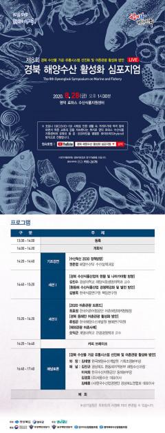 제8회 경북 해양수산 활성화 국제심포지엄