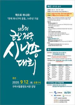[알림] '제5회 금오 전국 시낭송대회' 공모