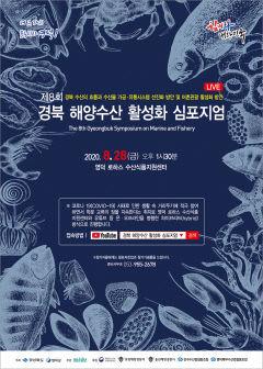 [알림] 제8회 경북 해양수산 활성화 국제심포지엄