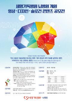 포항 세명기독병원, 영상·디자인·슬로건 콘텐츠 공모전 개최