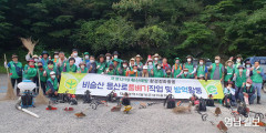 달성군새마을회, 비슬산 일원에서 풀베기 작업 및 방역 활동 펼쳐