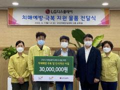 LG디스플레이, '치매 안심도시 구미' 만들기 적극 지원