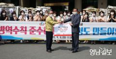 (주)대현상공, 청도군에 5천만원 상당 코로나극복 물품 기탁