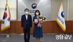 대구본부세관 '8월 참일꾼' 시상
