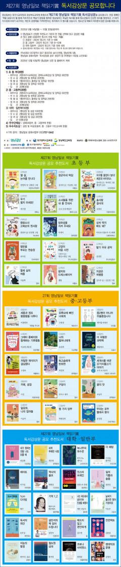 제27회 영남일보 책읽기賞 독서감상문 공모