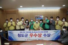 경북 청도군, 2020전국기초단체장 매니페스토 우수사례경진대회 기후환경분야 우수상