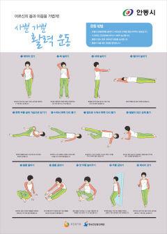 경북 안동시, 코로나 극복 재택 건강운동 포스터 제작 배부