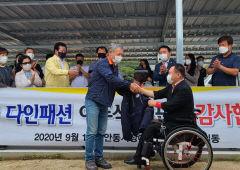 서울 중량구 다인패션, 경북 안동 장애인단체에 의류물품 기탁