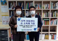 경북 예천양수발전소, 청렴 문화 기금으로 손소독제 구입해 지역아동센터 전달