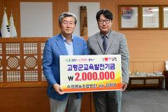 수정영농조합법인, 고령군청에 교육발전기금 200만원 기탁