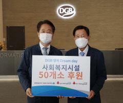 DGB금융그룹, '행복 Dream Day' 기부금 5천만원 전달