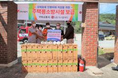 구미소방서·LG디스플레이, 10개 마을 640가구에 주택용 소방시설 보급