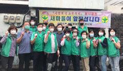 대구 서구 상중이동 새마을협회·부녀회, 저소득층 집 고쳐주기 봉사활동