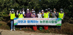 농협 청도군지부 · 농관원 청도사무소, 농촌일손돕기