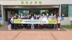 경북도환경연수원, 교육 운영 철저한 방역 조치 돋보여