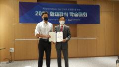 경산소방서 화재감식 학술대회 최우수상 수상