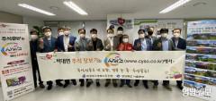 재경대구경북시도민회·경북도서울본부, 온라인 통한 추석 장보기 행사개최