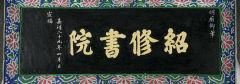 [세계유산 한국의 서원 기행 .1] 역사와 가치....자연친화·소통화합·나눔배려 실천 조선시대 사립 고등교육기관