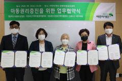 초록우산 어린이재단, 아동권리증진 기관과 업무 협약 맺어