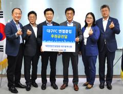 대한전문건설협회 대구시회, 대구FC엔젤클럽에 후원금 전달