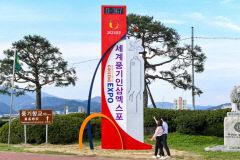 2021 영주세계풍기인삼엑스포 D-365카운트다운 전광판 제막