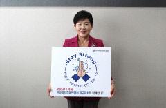 김순덕 한국여성경제인협회 대구지회장 스테이스트롱 캠페인 참여