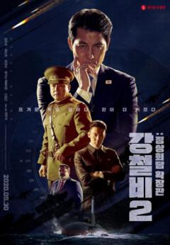 '강철비2: 정상회담' 확장판으로 30일 개봉