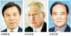 안동시, 자랑스러운 시민상 김재왕, 명예로운 안동인상  권오승·신경선씨 선정