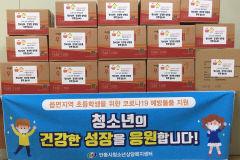 안동시청소년상담복지센터, 읍·면·지역 15개 초등에 예방물품세트 전달