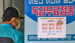 [포토뉴스] 무료 독감 백신 접종 중단