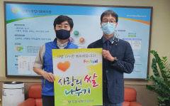 한국감정원 안동지사, 안동시종합사회복지관에 사랑의 쌀 100포 전달