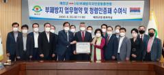 김학동  예천군수 '부패방지 청렴인 인증패' 수상