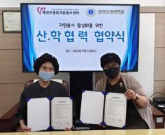경북도립대 사회복지과-예천자원봉사센터, 봉사활성화 위한 협약 체결