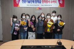 대구 수성대 재학생 8명, 한국장학재단 '2020전문기술인재 장학생'에 선발