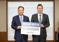 이원권 대원기계 대표, 영남대에 학교 발전기금 1천만 원 기탁