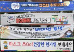 [포토뉴스] 코로나19 사태 속 대구에 내걸린 추석 현수막