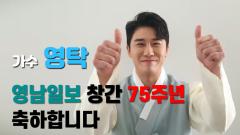 가수 영탁 ``영남일보 파이팅!…영남일보 창간 75주년 축하합니다``