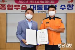 경북 포항남부소방서 김영배 소방교 전국 '최강소방관' 영예