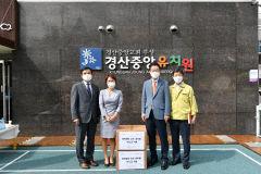 임종식 경북교육감, 모범 방역 사례 경산중앙유치원 마스크 1천장 전달