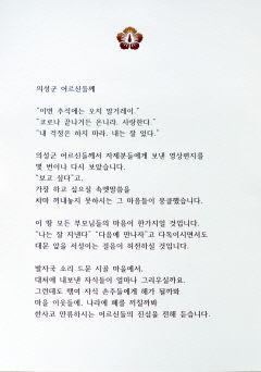 청와대 김정숙 여사, 의성 홀몸어르신들께 서한문 발송.