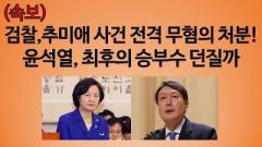 [송국건의 혼술] 면죄부받은 추미애, 윤석열 '특임검사'로 반격?