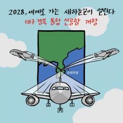 [웹만평] 2028 대구경북통합신공항 개항…세계로 가는 새 하늘길이 열린다