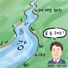 """[웹만평] 대구, 구미에 """"물 좀 주이소"""""""