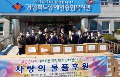 경북도최고장인협회, 장애인복지관에 후원 물품 전달