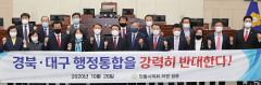 안동시의회, 경북 대구 행정통합 반대 촉구 건의문 채택
