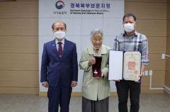 경북북부보훈지청, 독립유공자 포상 전수