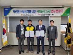 농협중앙회 의성군지부, 사회공헌 실천 업무협약 체결