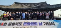 고령문화원, 경북도내 군부 최우수 문화원 선정