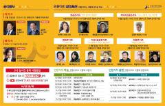 한국정신문화재단, 21세기 인문가치 포럼 30일 개막